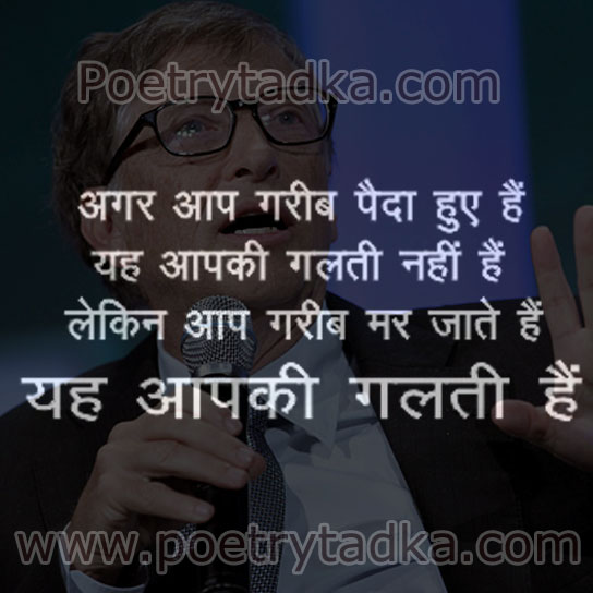 inspirational quotes in hindi with images agar aap garib paida huye hain yah aapki galti nahin hai