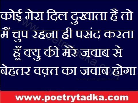 inspirational quotes koy mera dil