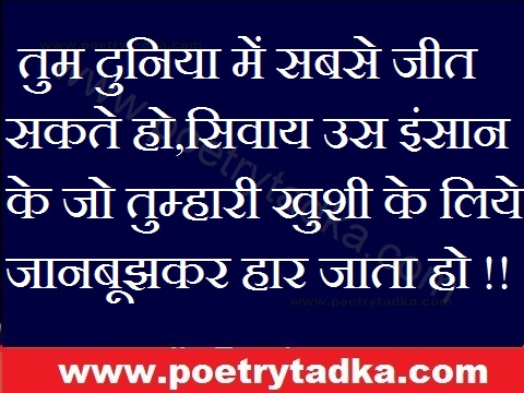 inspirational quotes tum duniya me sabse jeet sakte ho