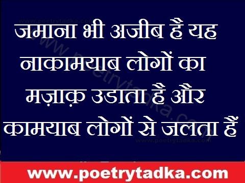 inspirational quotes zmana kharab hai