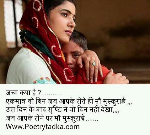 inspirational shayari and quotes