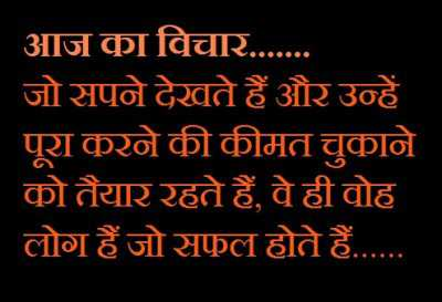 inspirational quotes in hindi with image