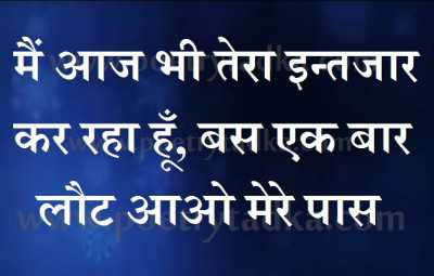 aaj bhi tera