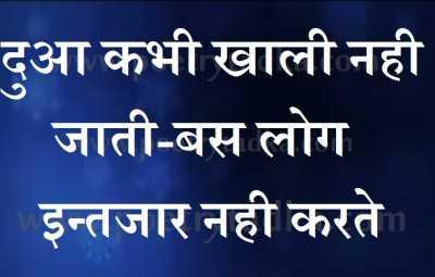dua kabhi khali nahi jati