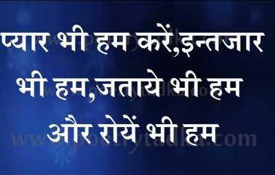 intezaar shayari pyar bhi hum kare