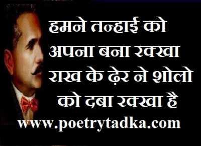 iqbal shayari quotes