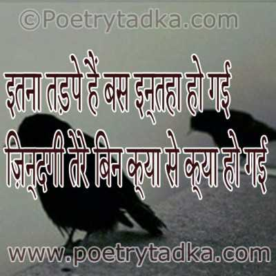 itana tarape hain bas intaha ho gaee sad shayari in hindi