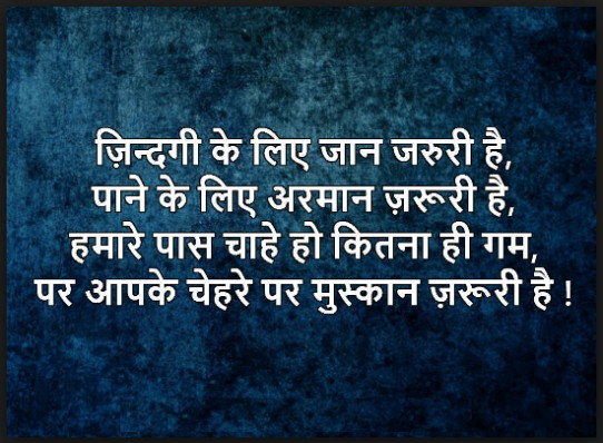 jaan shayari in hindi