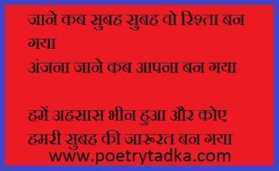 good morning shayari wallpaper whatsapp profile image photu in hindi jane kab subah subah wo