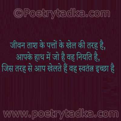 jawaharlal nehru life quotes in hindi