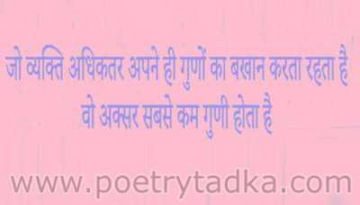 jawaharlal nehu quotes in hindi