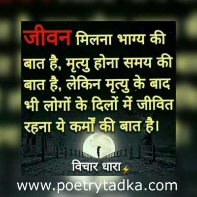 jeewan life quote in hindi