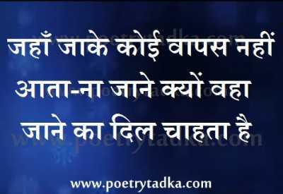 jha jaake koi wapas nahi aata