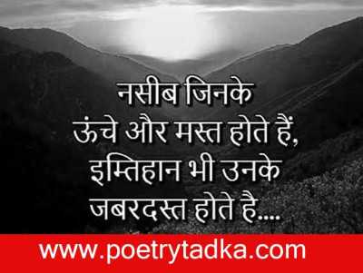 jinke naseeb hindi quotes