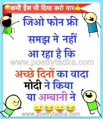 jio phone free acche din kabhi hus bhi liya karo