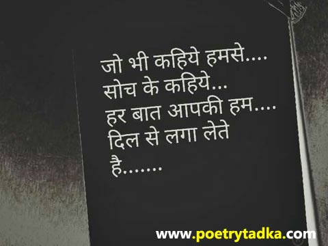 jo bhi kahiye love quote in hindi