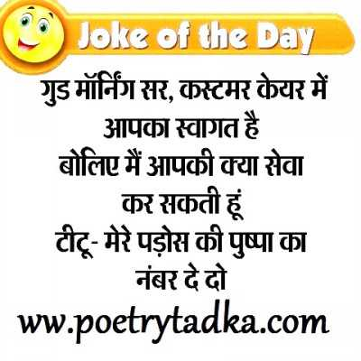 jokes of the day good morning sir