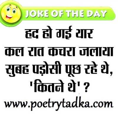 jokes of the day had ho gayi