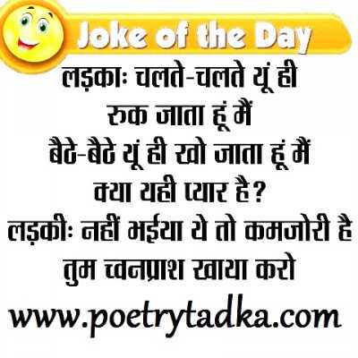 jokes of the day ladka ladki jokes