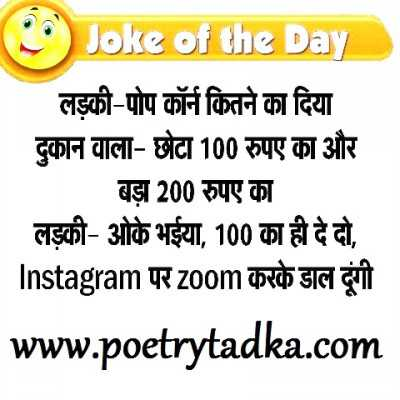 jokes of the day ladki aur dukandar