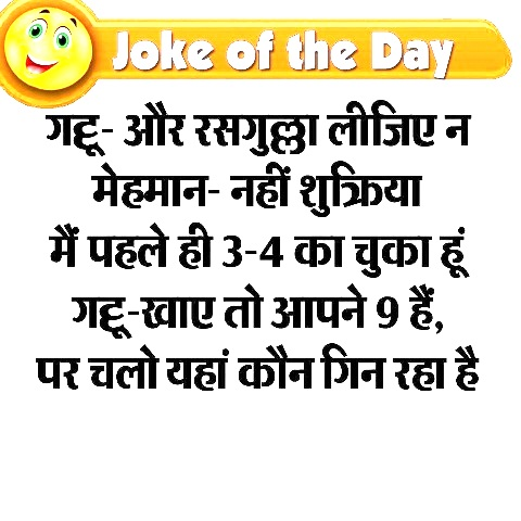 jokes of the day ladoo aur rasgulla