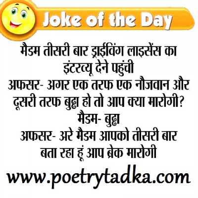 jokes of the day maidam aur afsar