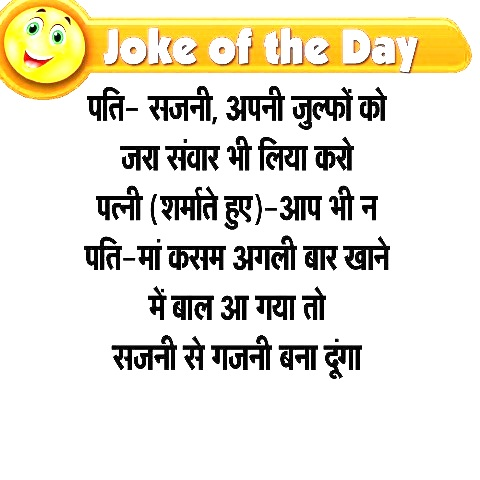 jokes of the day pati patni