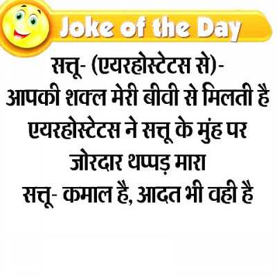 jokes of the day sattu air hostess