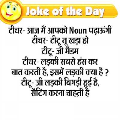 jokes of the day tichar aur titu