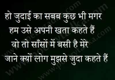 judai shayari quotes sms apna khata