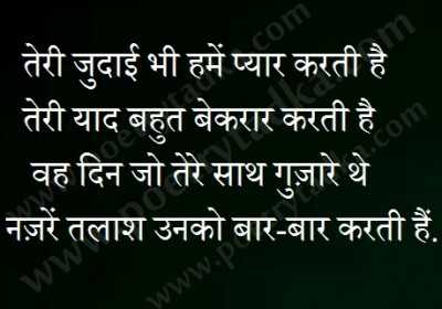 judai shayari quotes sms teri judai