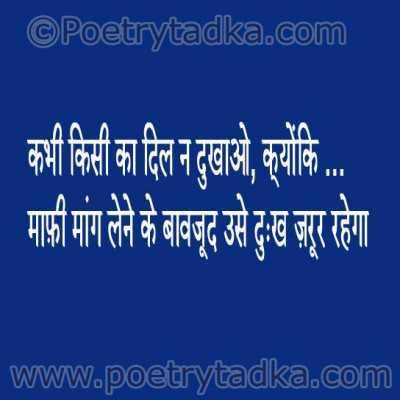 kabhi kisi ka dil na dukhao hindi suvichar