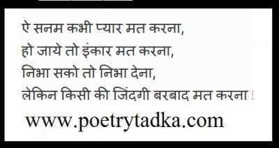 kabhi pyar mat karna