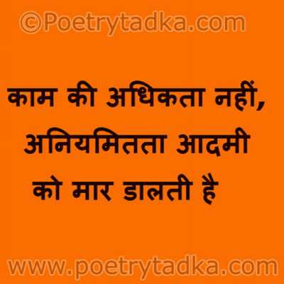 kam ki aniyimita mahatma gandhi hindi quote
