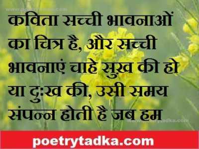 kavita sachchee bhaavanaon ka chitr hai