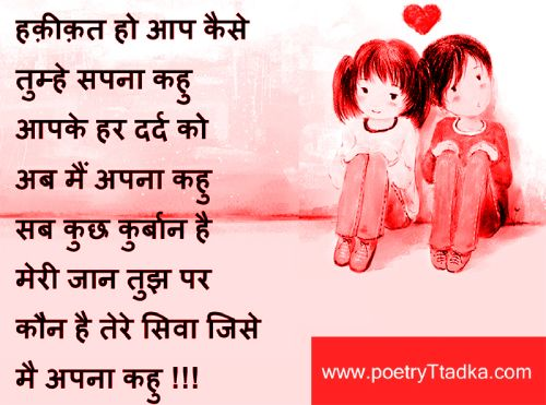 khoobsoorat pal i love you shayari