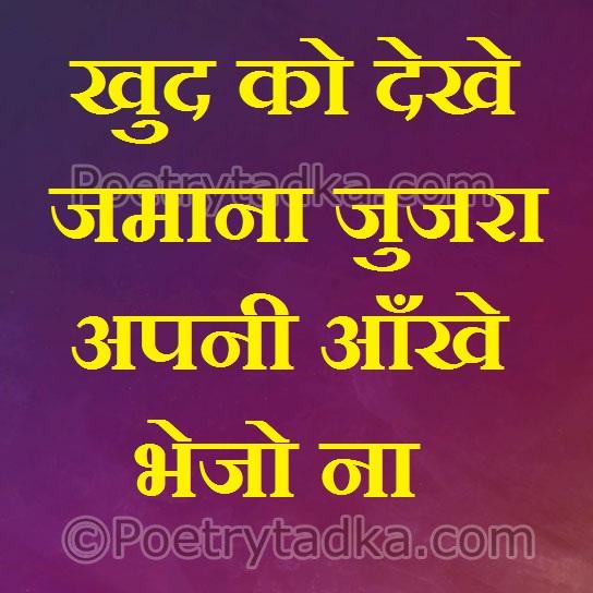khud ko dekhe zmana gujra apni aankhe bhejo na