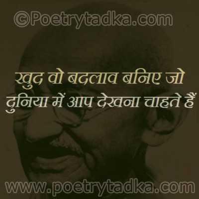 khud wo badlav baniye mahatma gandhi anmol vachan