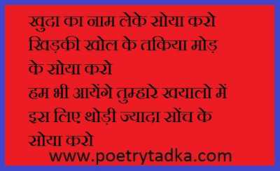 good night shayari wallpaper whatsapp profile image photu in hindi khudaka naam bol ke soya
