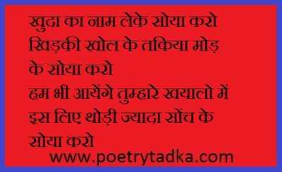 Good Night Shayari in Hindi with HD images Wallpaper - 2