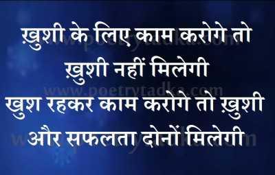 khush ho ke kaam karo suvichar sungarh hindi