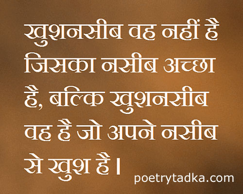 khush naseeb wo nahin good luck sms of the day in hindi