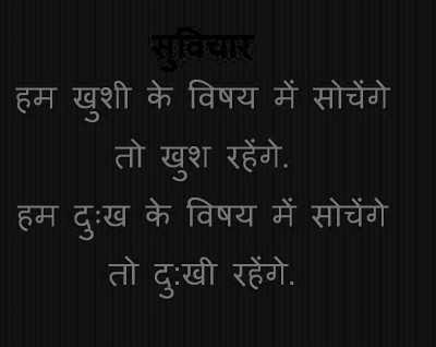 khushi suvichar
