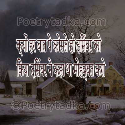 kia december ne kaha tha december poetry
