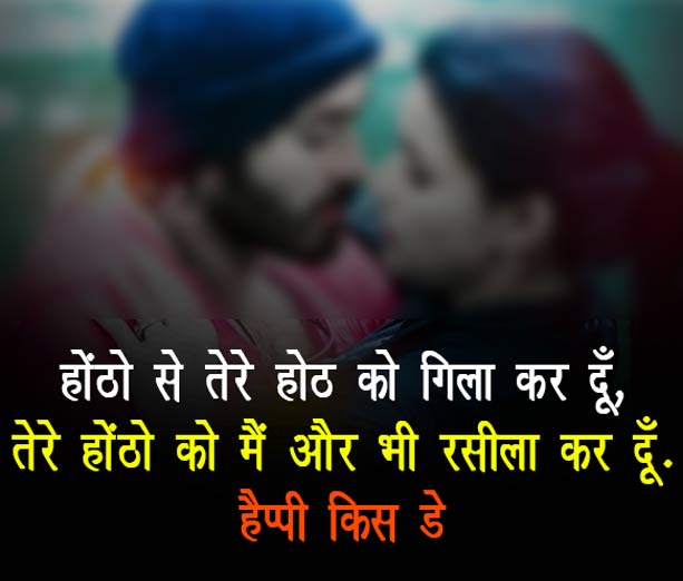 kiss shayari in hindi for girlfriend