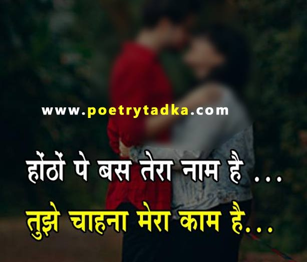 kiss shayari in hindi