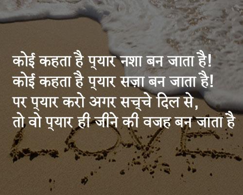 koi kahta hai love quotes in hindi