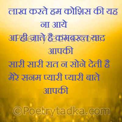 good night shayari wallpaper whatsapp profile image photu in hindi laakh karta hun koshish ki yeh