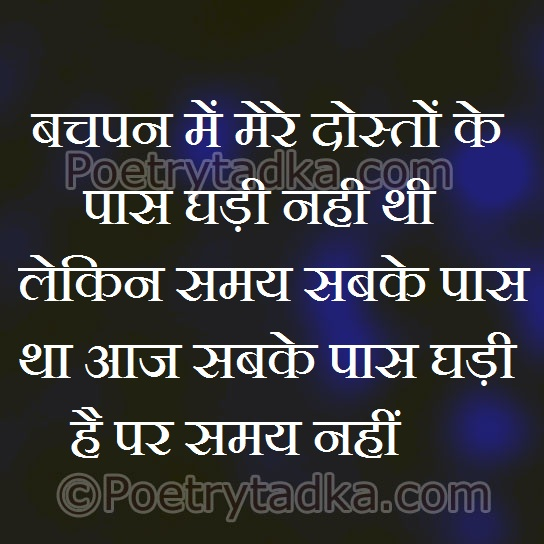 laif quotes wallpaper image photu in hindi bachpan