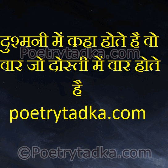 laif quotes wallpaper image photu in hindi dushmani me kha hote hai